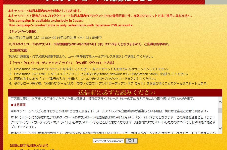 PS3. Lara Croft y el Templo de La Luz Gratis en cuentas Japonesas.