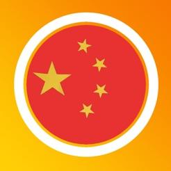 Aprender chino (gratis) Lengo App (Android & iOS), Precio original: 192,43