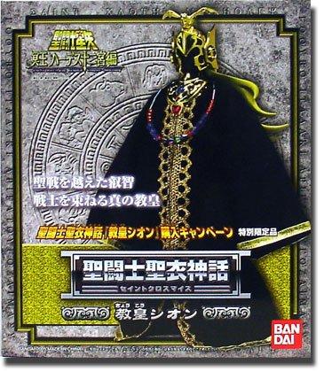 Amazon - Caballeros del Zodiaco con envío gratis ejemplo Saint Cloth Myth [Pope Sion] [Special Limited Edition]