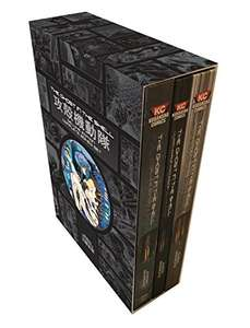 Amazon: Ghost in the Shell boxset edición Deluxe, inglés pasta dura